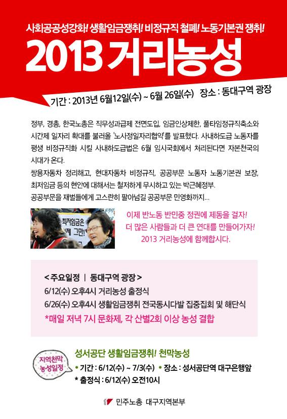 2013거리농성_web 사본.jpg