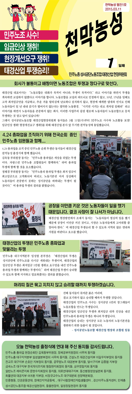 천막농성웹진1호.jpg