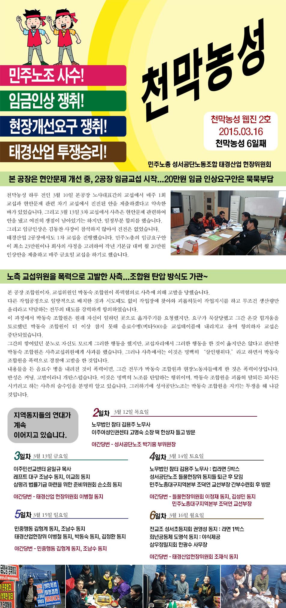 천막농성웹진2호.jpg
