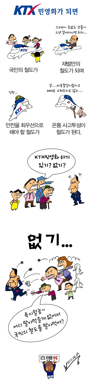 KTX민영화반대.jpg